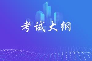 2020福建省中小学新任教师招聘考试特殊教育专业考试大纲