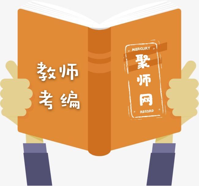 2020河北省唐山二中实验学校招聘教师13人公告
