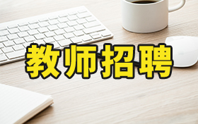 连云港连云区幼教中心教师及教工招聘85人公告