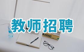 北京丰台区教师招聘354人公告