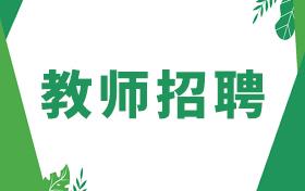 河北大学生命科学学院招聘35人公告