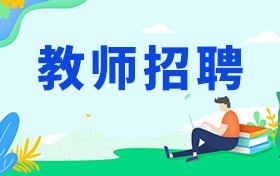 山东劳动职业技术学院招聘35人公告