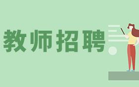 广东顺德区红岗小学招临聘教师2人公告