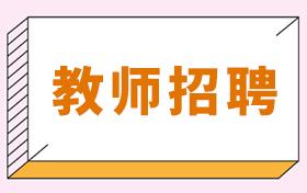 广东顺德区西山小学急聘一名数学临聘教师1人公告