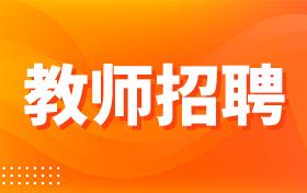 杭州教师招聘4名公告
