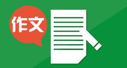 教师资格证考试中的作文写作的技巧_聚师网