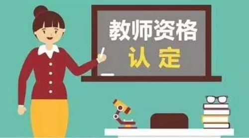 2020年内蒙古春季中小学教师资格认定公告