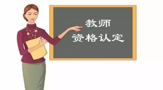 2020上半年河北省中小学、幼儿园教师资格认定公告