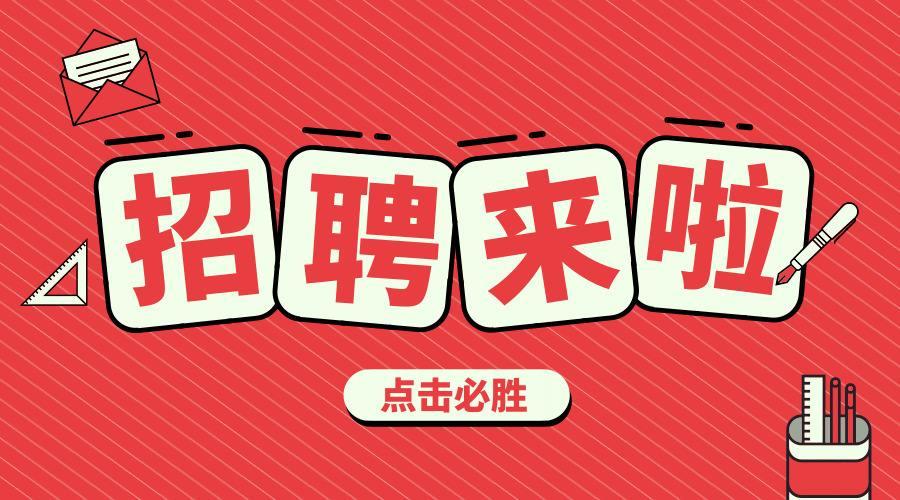 2020年六安市汇文中学、汇文学校招聘教师19名公告