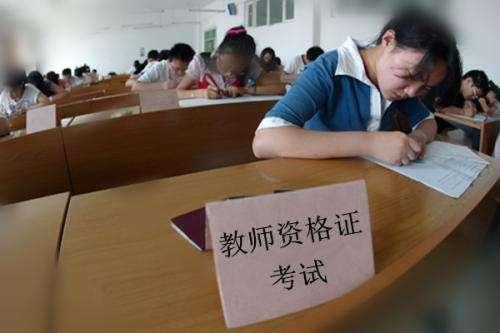 教师资格证考试对专业有什么限制吗