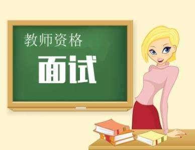 教师资格证面试不通过的原因都有哪些_聚师网
