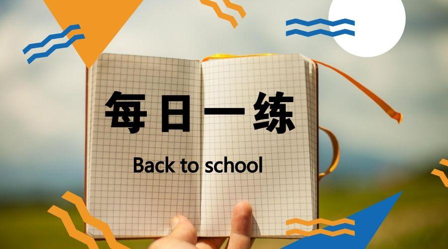 教师资格考题 每日一练 2020-7-11_聚师课堂