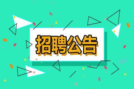 2020年莆田湄洲湾北岸经济开发区中小学公开招聘教师公告
