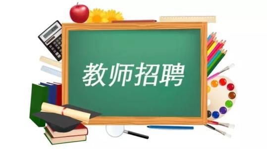 2020年佛山市汾江中学教师招聘公告(禅城区)