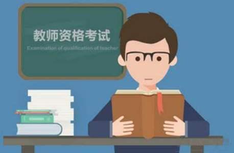 2020年教师资格证考试面试报名时间_聚师网