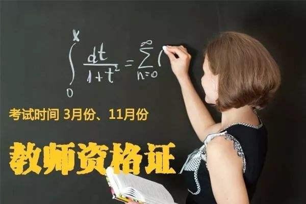 教师资格证除了当老师还可以做什么?