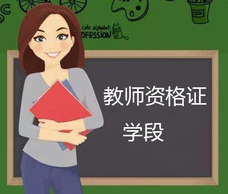 小学教师资格证语文科目都考哪些内容