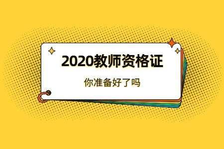 2020年教师资格证考试时间