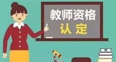中小学教师资格证认定时间是什么时候