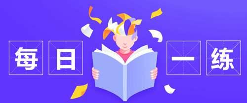 教师资格证笔试 每日一练 2020-9-9_聚师网