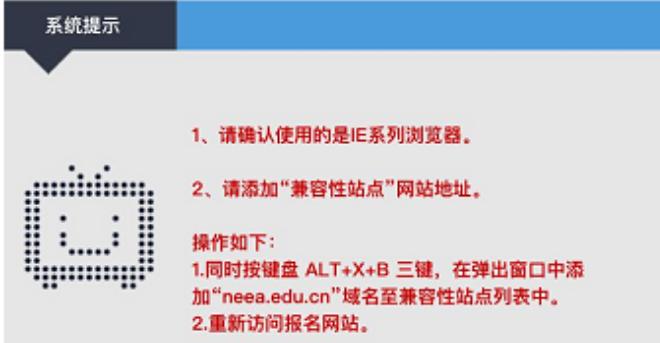 教师资格证报名一定要用IE浏览器操作吗_聚师网