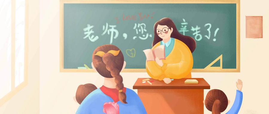 报考教师资格证教师需要经历哪些过程