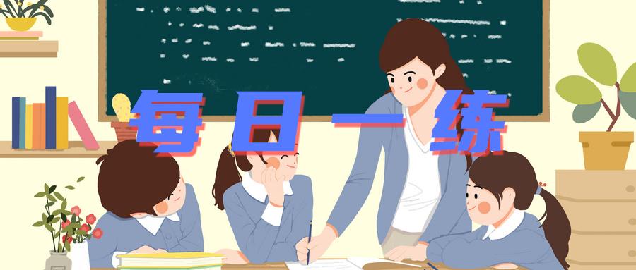 教师资格证笔试 每日一练 2020-9-24_聚师网