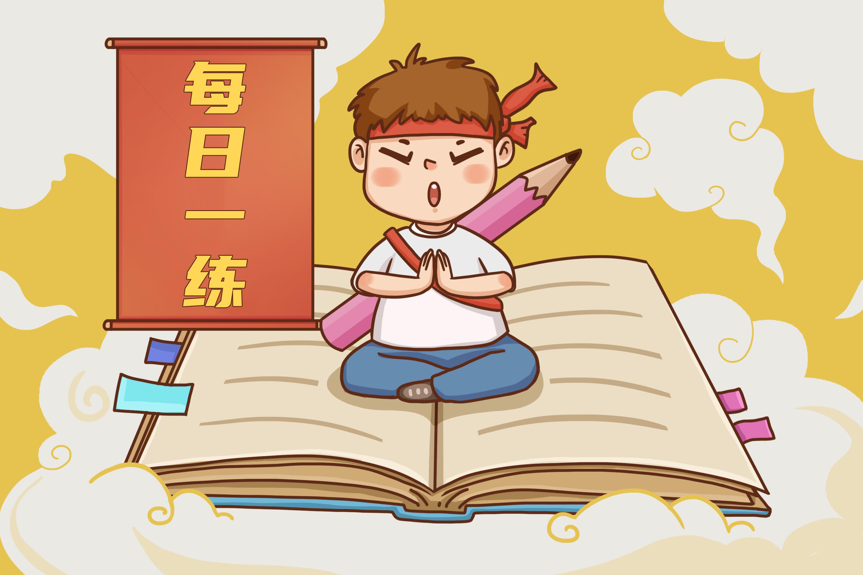 【2020教师资格证考试】每日一练  模拟试题及答案解析(10.15)