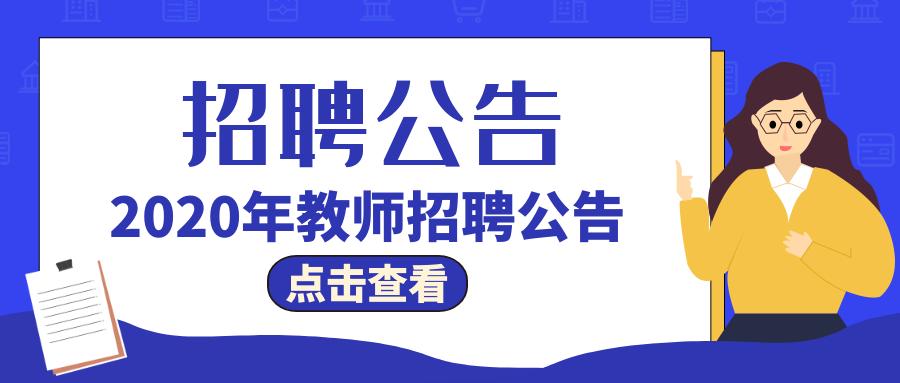 2020年重庆市潼南巴川中学校教师招聘公告