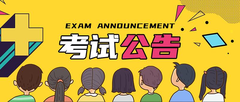 河北省2020年下半年中小学教师资格考试面试公告