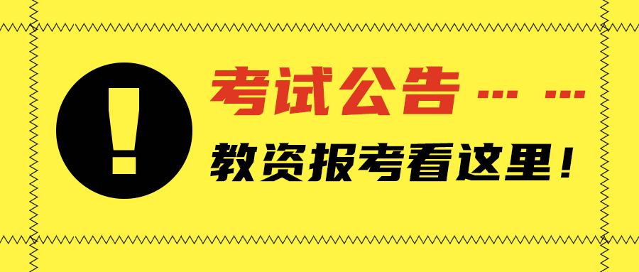 广西壮族自治区2021年上半年中小学教师资格考试笔试报名公告