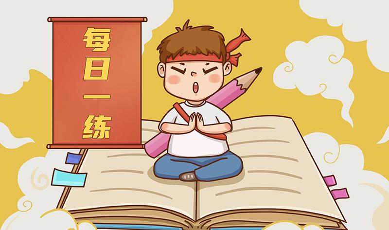 2021教师资格证笔试每日一练 模拟试题及答案解析(4.1)
