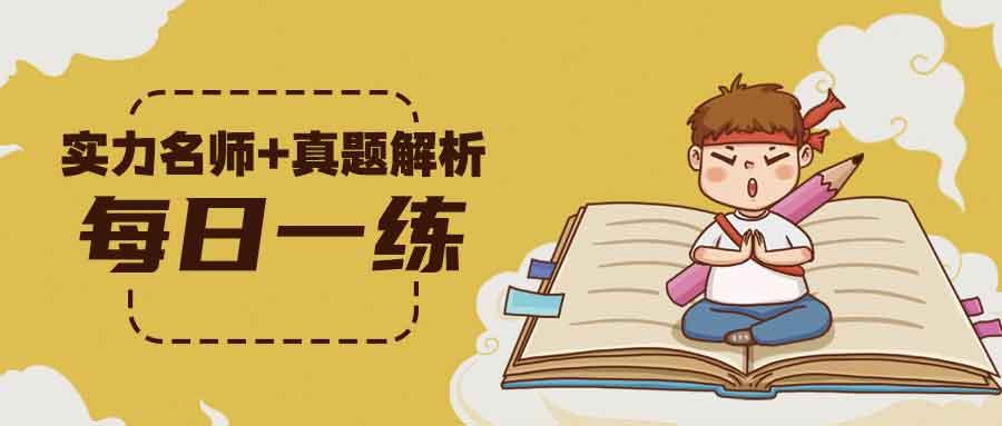 2021教师资格证笔试每日一练 模拟试题及答案解析(4.6)