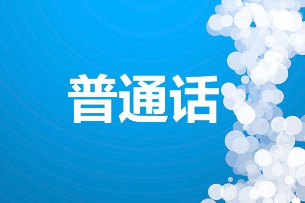 普通话测试说话范文《学习普通话的体验》