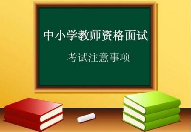 2018教师资格证面试注意事项
