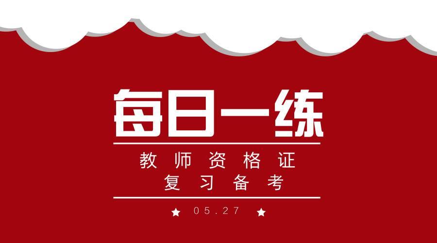 2019年四川教师资格证考试每日一练试题