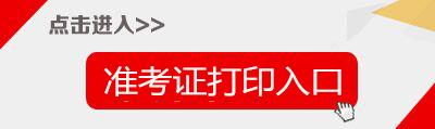 2018年下半年广东中小学教师资格考试面试准考证打印入口