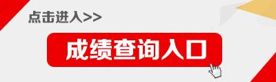聚师网教育分享:2019上半年上海教师资格证笔试成绩查询入口