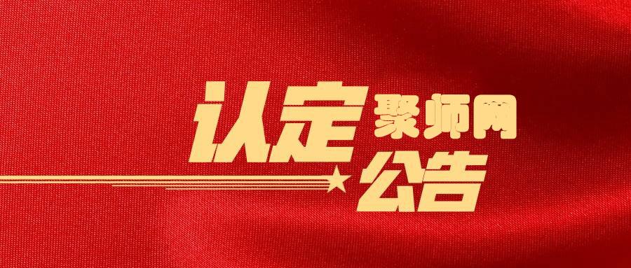 聚师网分享:2019上半年福建将乐县教育局中小学教师资格证认定工作