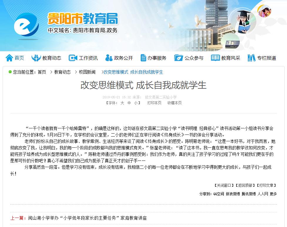 聚师网贵阳谈 贵阳教师队伍的健全化发展
