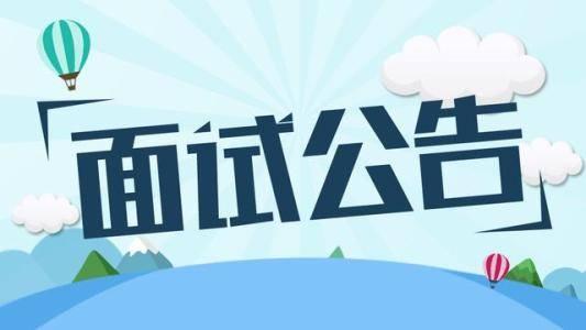 聚师网分享:2019上半年山东省中小学教师资格面试公告