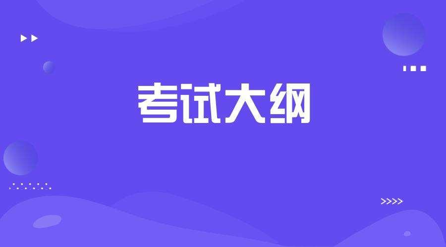 """2019新疆教师资格证认定""""教育学、心理学""""课程考试报考简章"""