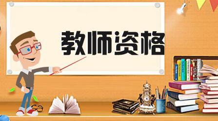 聚师网分享2019下半年教师资格证考试作文名人事迹